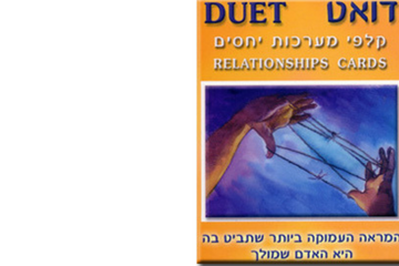 דואט- קלפי מערכות יחסים וזוגיות