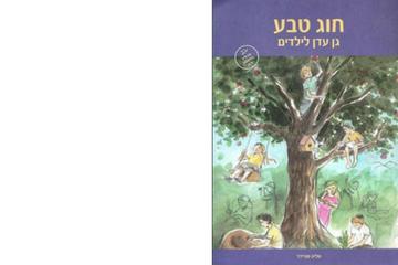 חוג טבע- גן עדן לילדים