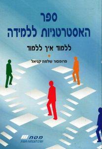 ספר האסטרטגיות ללמידה