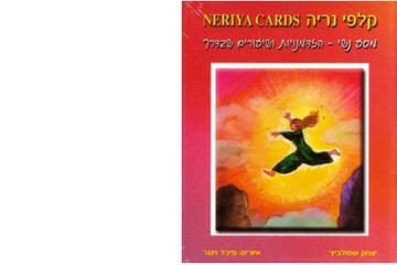 קלפי נריה – מסע נשי