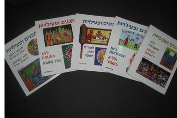 תכנית ופעילויות-סט 5 חוברות לחגים