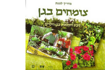 צומחים בגן-מדריך לגננת