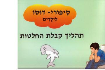 ספר דוסו- חלק ג' תהליך קבלת החלטות
