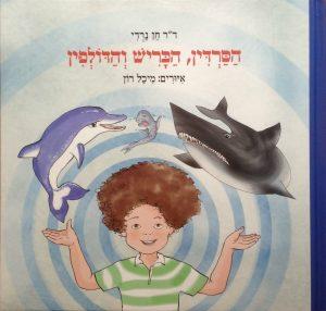 הסרדין, הכריש והדולפין