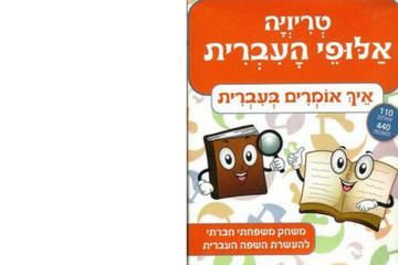 טריוויה- איך אומרים בעברית