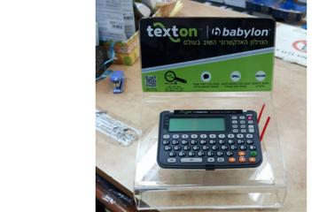 מילון אלקטרוני BABYLON – TEXTON