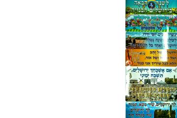 ערכת ירושלים